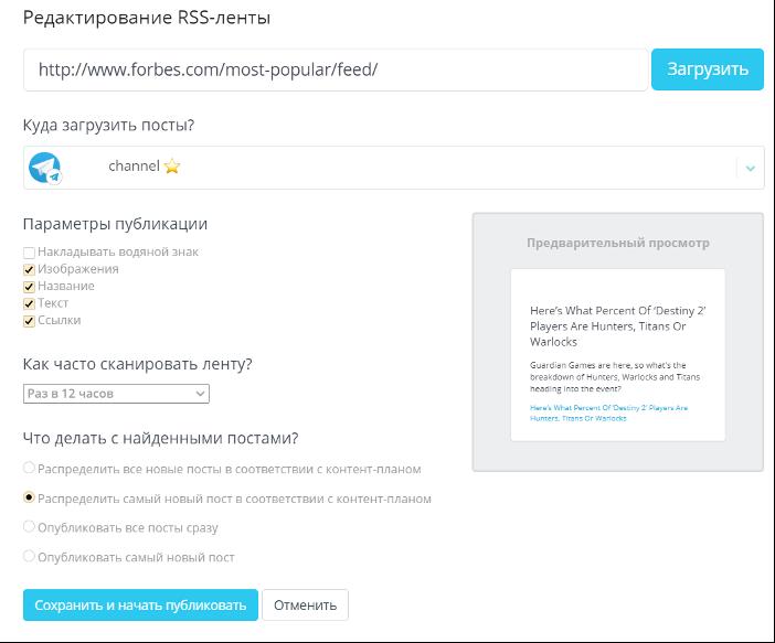 Импорт из RSS в Телеграм.