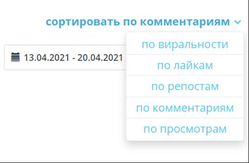 Сортировка в Аналитике.