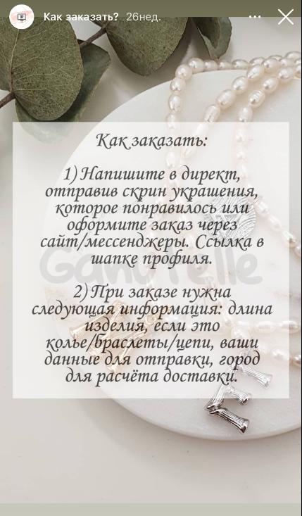История в Инстаграм.